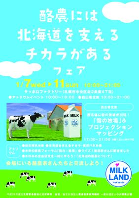 【ポスター】酪農には北海道を支える力があるフェア.jpg