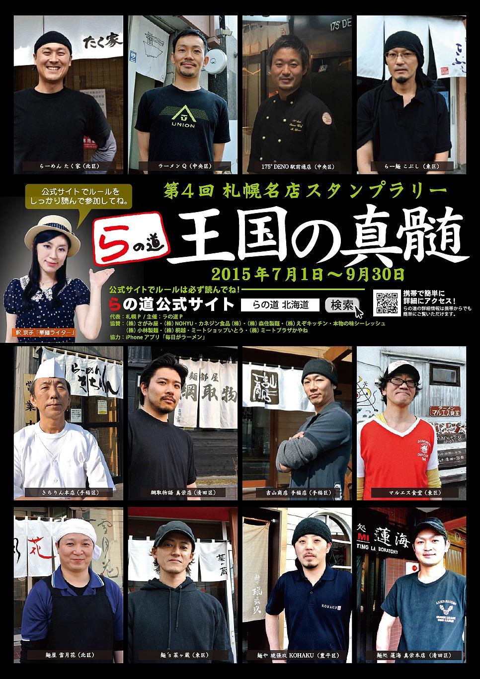 http://www.recruit-hokkaido-jalan.jp/news_sapporo/%E3%83%81%E3%83%A9%E3%82%B7.jpg