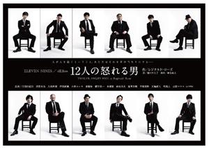 12人の怒れる男企画書0607-1.jpg