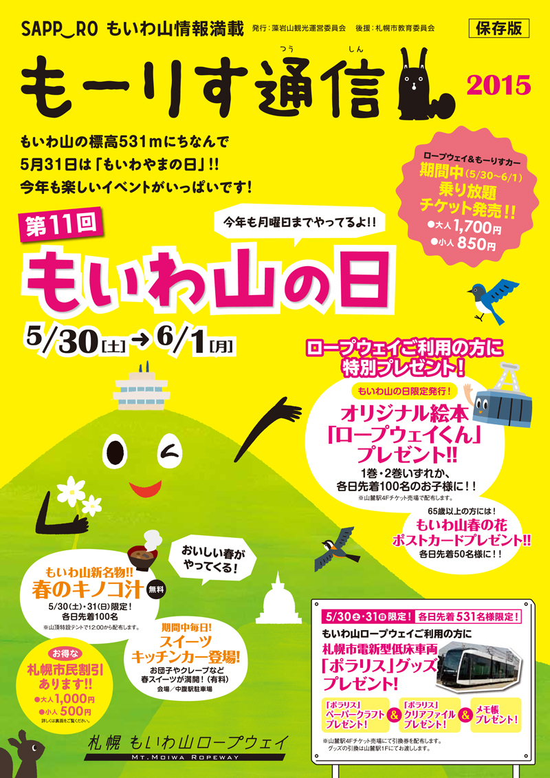 http://www.recruit-hokkaido-jalan.jp/news_sapporo/2015052801.jpg