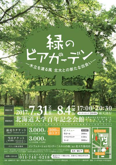 hokudai_midori2017.jpg