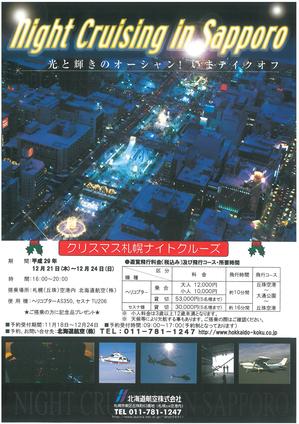 171128チラシ(クリスマス).jpg