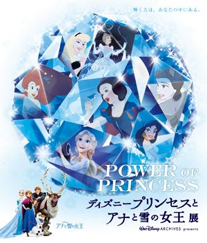 b-Princess_KV_Frozen160210.jpg