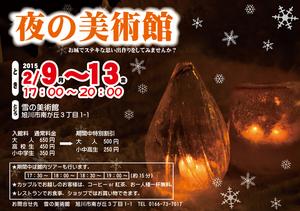 【HP用】夜の美術館.jpg